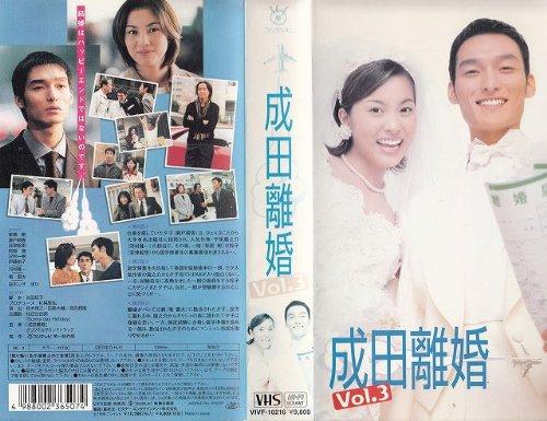 Amazon.co.jp: 成田離婚 Vol.3 ...