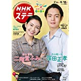 NHK ステラ 2020年 9/18号