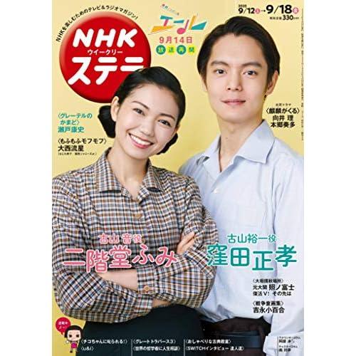 NHK ステラ 2020年 9/18号 表紙画像
