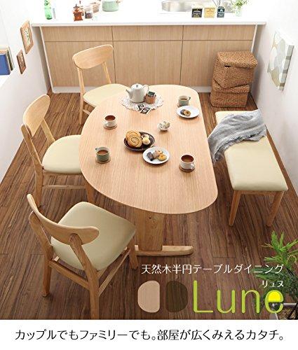 天然木半円テーブルダイニング Lune リュヌ ベンチ 2P ブラウン B07BPKX41N