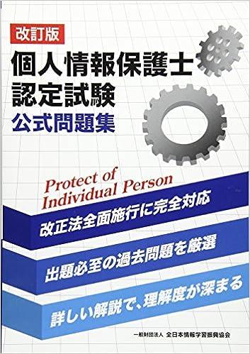保護 個人 士 情報