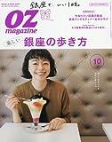 OZ magazine 2017年10月号 No.546 (オズマガジン)