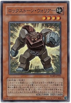 Yu-Gi-Oh! RGBT-JP001  Rockstone Warrior Super New  Japan