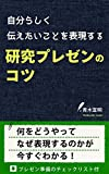 How to Express Yourself as You Want in Academic Presentation (Japanese Edition)