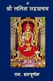 Sree Lalita Sahasranama (Hindi): Meaning and Commentaries in Hind