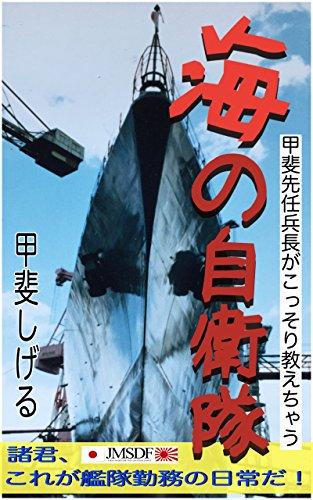 kai sennin heicho ga kosori oshiechau umi no jieitai: kore ga kantai kinmu no nichijyo da (Japanese Edition)