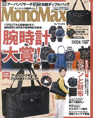 Mono Max 2019年4月号 画像
