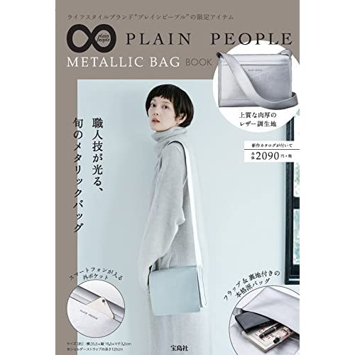 PLAIN PEOPLE METALLIC BAG BOOK 画像