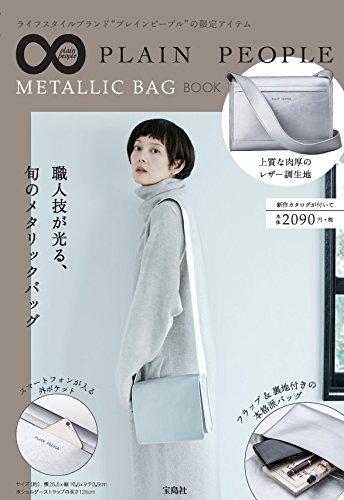 PLAIN PEOPLE METALLIC BAG BOOK 画像