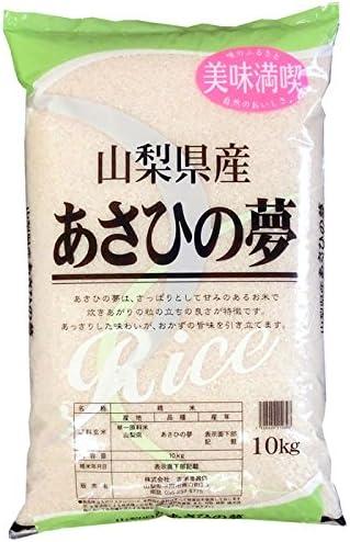 【精米】山梨県産 白米 JA米 あさひの夢 10kgx1袋 令和元年産