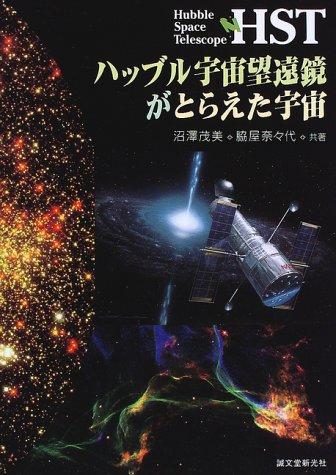HSTハッブル宇宙望遠鏡がとらえた宇宙