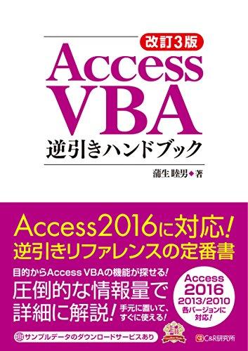 改訂3版 Access VBA逆引きハンドブック
