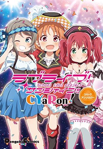 ラブライブ! サンシャイン!! CYaRon!コミックアンソロジー (電撃コミックスEX)