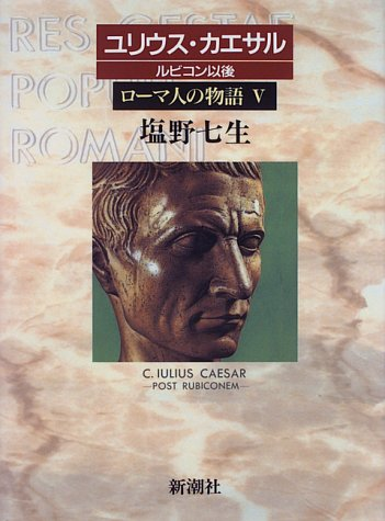 ローマ人の物語 (5) ユリウス・カエサル-ルビコン以後