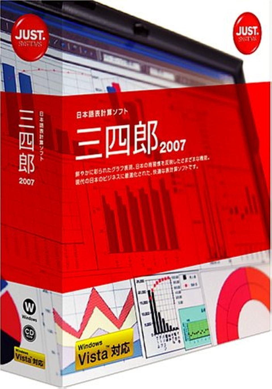 同意選択する移住する三四郎2008 通常版