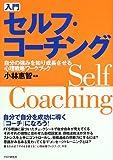 入門 セルフ・コーチング―自分の強みを知り成長させる心理戦略ワークブック