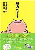戦力外ポーク (角川文庫)