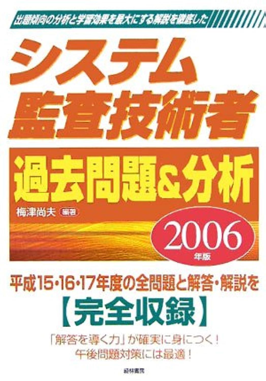 情報処理技術者試験 システム監査技術者完全合格対策〈2009年版〉