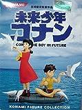 Konami Digital Entertainment (Konami Digital Entertainment) Konami Future Boy Conan Figure Collection Gigant (flight version) [separately]