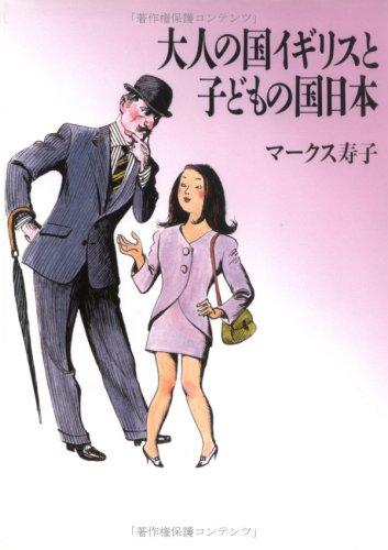 大人の国イギリスと子どもの国日本