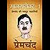 Mansarovar 1, Hindi (???????? 1): प्रेमचंद की मशहूर कहानियाँ (मानसरोवर) (Hindi Edition)