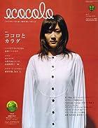 ecocolo (エココロ) 2006年 10月号 [雑誌]
