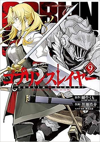 ゴブリンスレイヤー 第01-06巻 [Goblin Slayer vol 01-06]