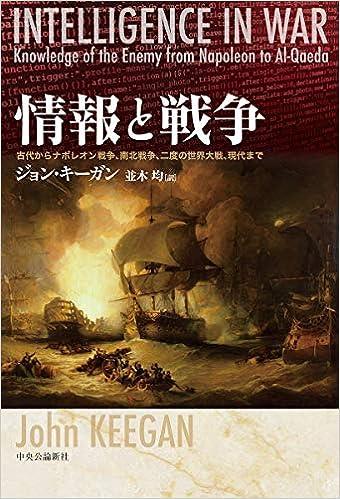 情報と戦争-古代からナポレオン...