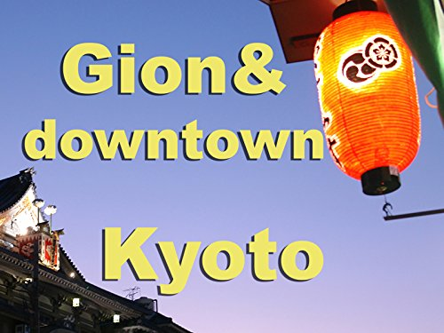 Gion Kyoto Japan (Kyoto, Japan - Gion, geisha  & downtown part 4)