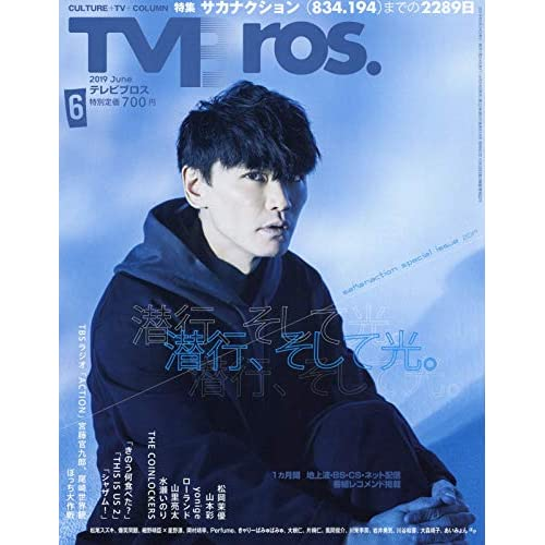 TV Bros. 2019年6月号 表紙画像