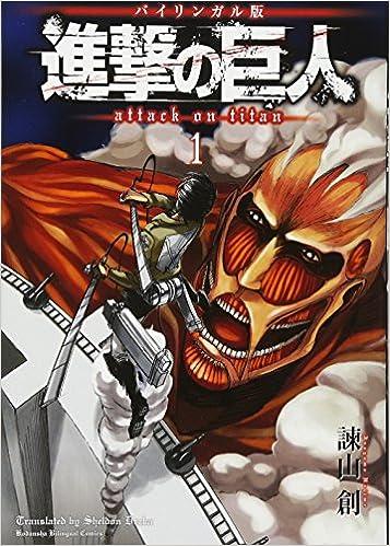 バイリンガル版 進撃の巨人1 attack on titan 1 kodansha bilingual