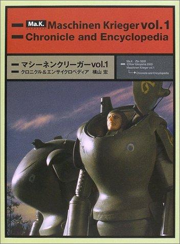 マシーネンクリーガー〈Vol.1〉クロニクル&エンサイクロペディア