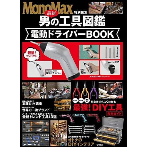 男の工具図鑑 電動ドライバー BOOK 画像