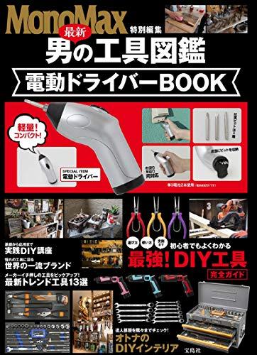 男の工具図鑑 電動ドライバー BOOK 画像 A