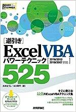 [逆引き]Excel VBA パワーテクニック 525 [2016/2013/2010/2007 対応] | 大村 あつし, 古川 順平 |本 | 通販 | Amazon
