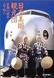 日本美術観光団
