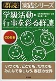 """学級活動・行事を彩る群読 (""""群読""""実践シリーズ)"""