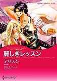 麗しきレッスン ラミレス家の花嫁 (ハーレクインコミックス)