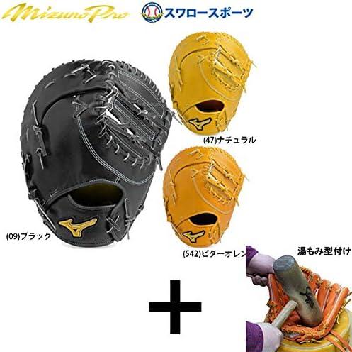 【湯もみ型付け込み/代引、後払い不可 】 ミズノ 限定 硬式 ミット ミズノプロ 一塁手用 CB型 1AJFH20120