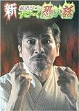 新・稲川淳二のすごーく恐い話 (リイド文庫)