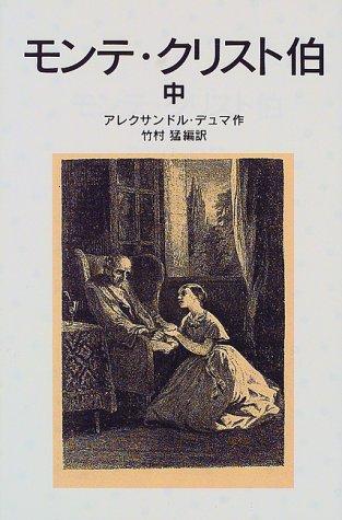 モンテ・クリスト伯 (中) (岩波少年文庫 (504))