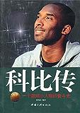 科比传(一个篮球小人物的奋斗史)