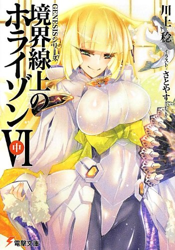 GENESIS Series Kyokaisen Jo no Horizon (Horizon in the Middle of Nowhere) Vol.6 (Middle Part) (Dengeki Bunko) Manga