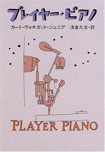 プレイヤー・ピアノ (ハヤカワ文庫SF)