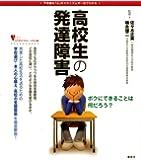 高校生の発達障害 (こころライブラリーイラスト版)