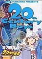 20世紀少年―本格科学冒険漫画 (6) (ビッグコミックス)