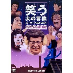 『笑う犬の冒険 スーパーベストVol.1 さよなら小須田部長』