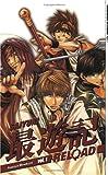 Saiyuki Reload Volume 1