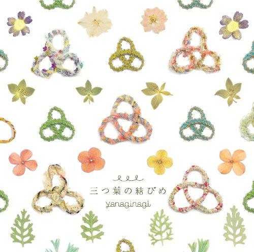 Nagi Yanagi - Nagi No Asukara (Anime) Outro Theme: Mitsuba No Musubime (CD+DVD) [Japan LTD CD] GNCA-325
