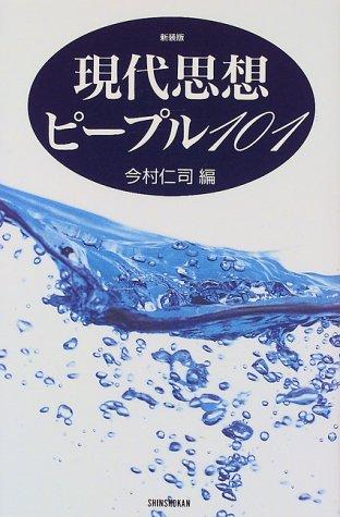 現代思想ピープル101 (Handbook of thoughts)